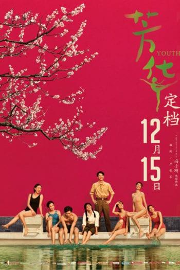 """""""Młodość"""" – słodka chińska adolescencja w czasach rewolucji [RECENZJA]"""