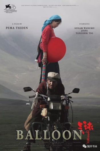 """""""Balon"""", czyli edukacja seksualna w tybetańskim wydaniu [RECENZJA]"""