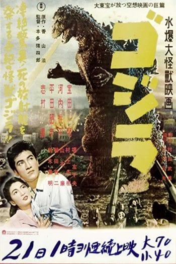 Proszę się nie bić! – Godzilla i Shin Gojira
